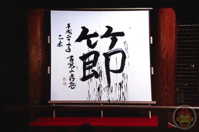 Setsu1
