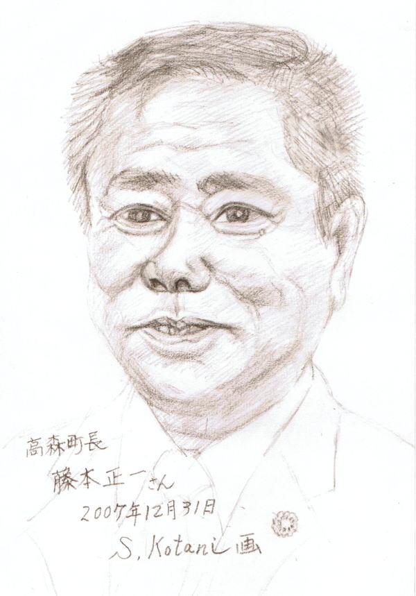 Fujimoton